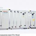 Центральный кондиционер серии СТА от Novair