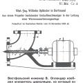 Вестфальский инженер В. Оплендер изобрел ускоритель циркуляции, на который он получил патент в 1929 году.