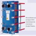 Теплообменный аппарат М10 производства компании Альфа Лаваль