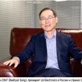 Дахюн Сонг, LG Electronics: «Мы нацелены на внедрение инноваций и социальную активность»