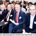 Юрий Нечепаев: «Бош Термотехника» укрепила свои позиции