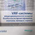 Первое профессиональное издание по VRF-системам кондиционирования воздуха