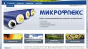 МИКРОФЛЕКС-СЕРВИС. Фото 1