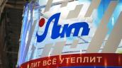 ЛИТ, ЗАВОД. Фото 1