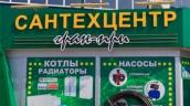 САНПОЛИМЕР. Фото 1