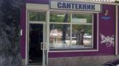 Фирма Сантехник. Фото 3
