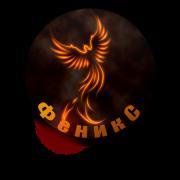Ћоготип Феникс