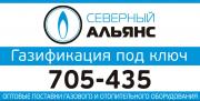 Логотип ООО Северный Альянс