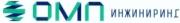Логотип ОМП-Инжиниринг