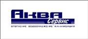 Логотип АкваСервис