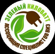 Логотип Ассоциация специалистов ВИЭ «Зеленый Киловатт»