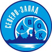 Логотип АВОК СЕВЕРО-ЗАПАД