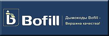Логотип Bofill