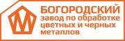 Логотип Богородский завод по обработке цветных и черных металлов