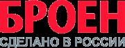 Логотип БРОЕН