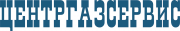 Логотип Центргазсервис