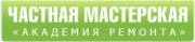 Логотип Частный мастер Академия ремонта