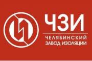 Логотип Челябинский Завод Изоляции