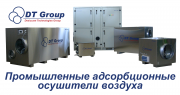 Логотип Desiccant Technologies Group