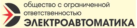 Логотип Электроавтоматика