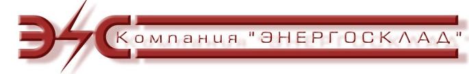 Логотип ЭнергоСклад