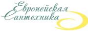 Логотип Европейская сантехника