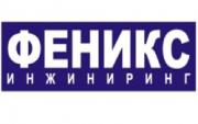 Логотип Феникс инжиниринг