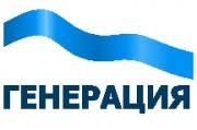 Логотип ГЕНЕРАЦИЯ