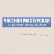 Логотип Холмастер