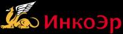Логотип ИНКОЭР