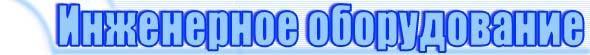 Логотип Инженерное оборудование