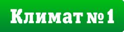 Логотип Климат №1