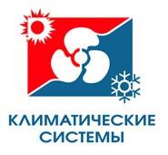 Логотип КЛИМАТИЧЕСКИЕ СИСТЕМЫ
