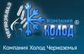 Логотип Компания Холод Черноземья