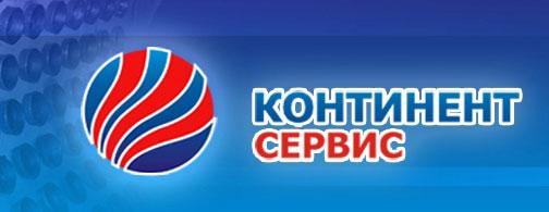 Логотип Континент-Сервис