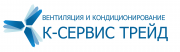 Логотип К-Сервис Трейд