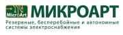 Логотип МИКРОАРТ