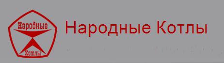 Логотип Народные Котлы