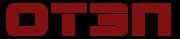 Логотип «ОТЭП»