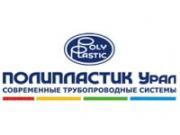 Логотип Полипластик Урал (ЦЕНТРАЛЬНЫЙ ОФИС ПРОДАЖ)