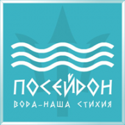 Логотип Посейдон г.Томск