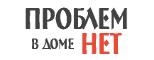 Логотип Проблем Нет - Хабаровск