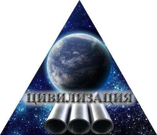 Логотип ПТК Цивилизация