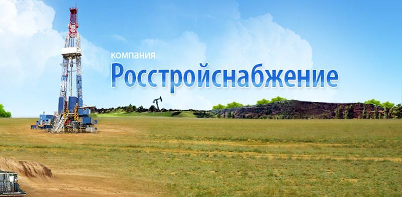 Логотип Росстройснабжение