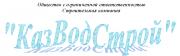 Логотип  СК КазВодСтрой
