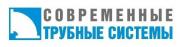 Логотип Современные Трубные Системы
