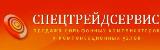 Логотип СпецТрейдСервис