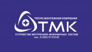 Логотип ТеплоМонтажнаяКомпания