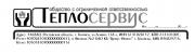 Логотип Теплосервис