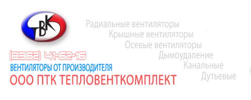 Логотип Тепловенткомплект